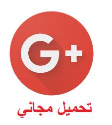 تحميل جوجل بلس الاصدار