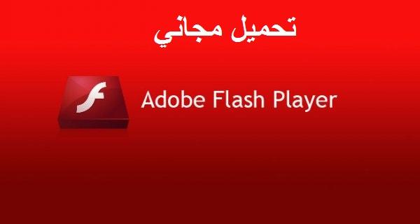 تحميل برنامج فلاش بلاير مجانا