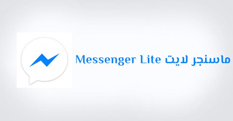 تحميل ماسنجر لايت Messenger Lite للاندرويد عربي 2021
