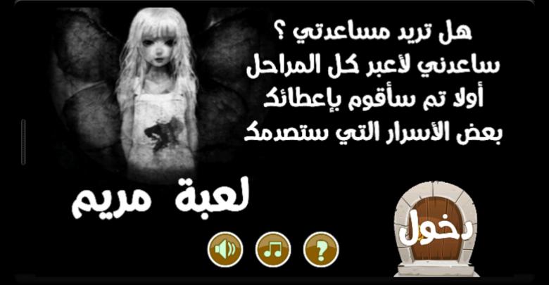 تحميل لعبة مريم الاصلية للايفون Mariam اخر اصدار