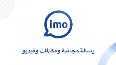تحميل برنامج ايمو imo للاندرويد 2.3.6 عربي 2021