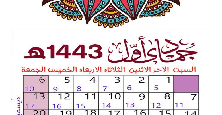برنامج التقويم الهجري والميلادي 1443
