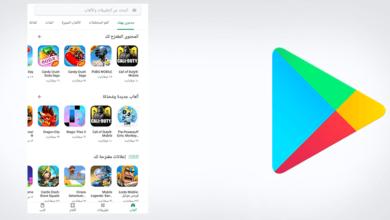 تحميل متجر سوق جوجل بلاي ستور عربي المجاني