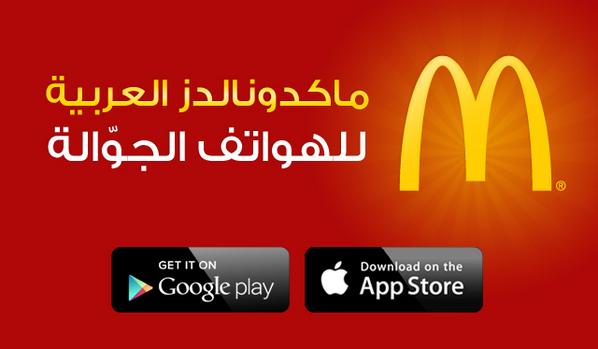 تطبيق ماكدونالدز للايفون