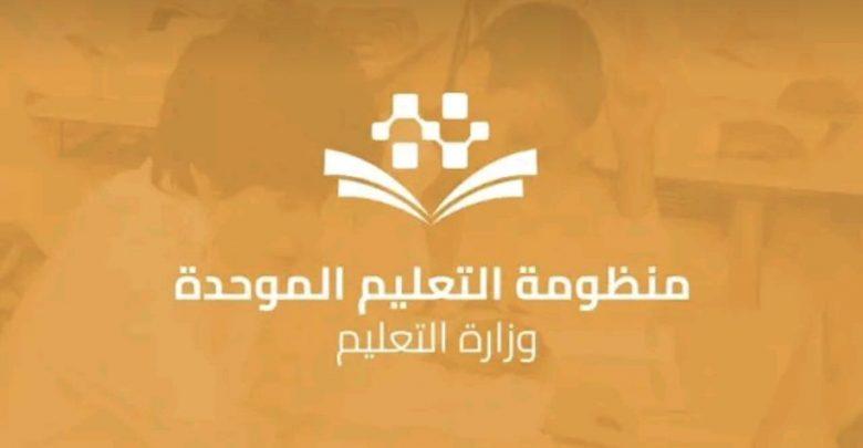 تطبيق منظومة التعليم الموحد