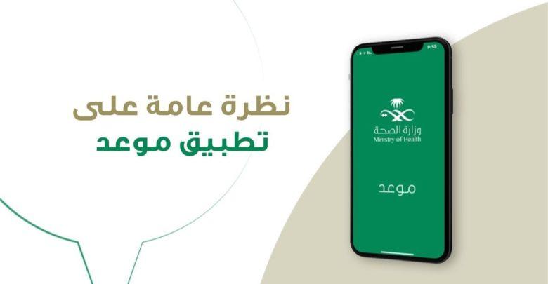 رابط تطبيق موعد وزارة الصحة