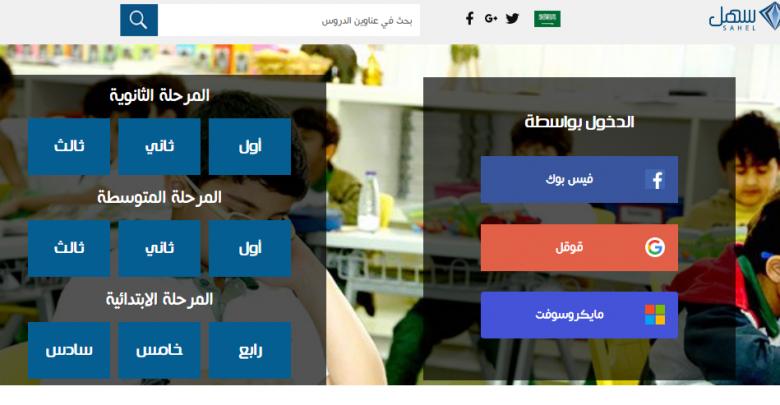 تحميل برنامج منصة سهل التعليمية للكمبيوتر 2020 المنهج السعودي - دليلك  للبرامج المجانية