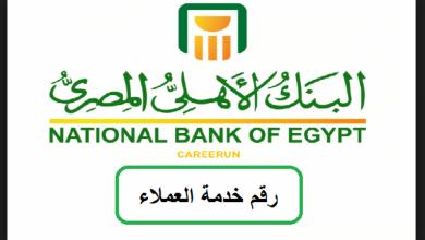 خدمة عملاء البنك الاهلى المصرى اون لاين