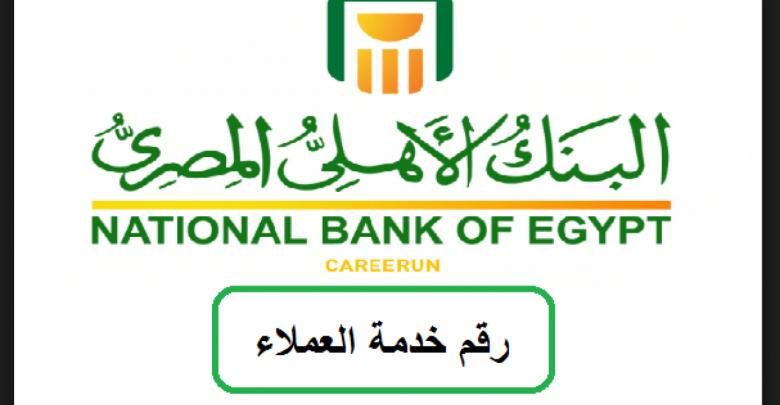 رقم خدمة عملاء البنك الاهلي المصري اون لاين 2020 دليلك للبرامج المجانية
