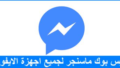 تطبيق ماسنجر فيس بوك بلس للايفون