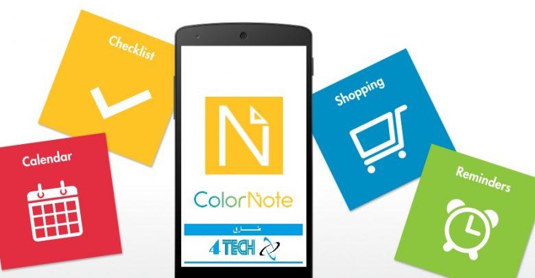 تطبيق نوت لتدوين الملاحظات للايفون