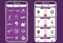تحميل تطبيق فخامة تيفي fakhama tv للاندرويد 2021 مجانا
