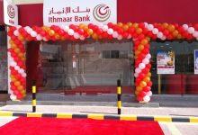 تحميل تطبيق بنك الإثمار البحرين للايفون مجانا