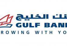 تطبيق بنك الخليج الدولي البحرين للايفون