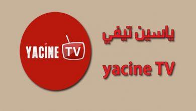 برنامج yacine tv للايفون